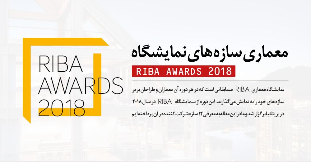 معماری سازه هاینمایشگاه معماری RIBA 2018
