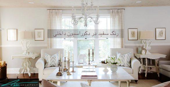 دکوراسیون سفید در خانه- چگونگی استفاده مناسب از رنگ سفید در دکوراسیون