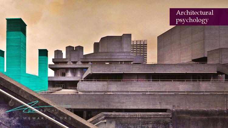روانشناسی معماری چیست و چه نقشی در طراحی محیط زندگی دارد؟