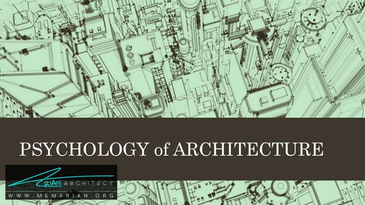 طراحی ساختمان و روانشناسی - روانشناسی معماری چیست و چه نقشی در طراحی محیط زندگی دارد؟
