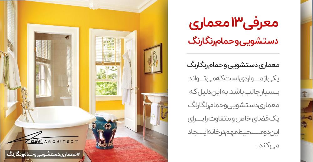 معرفی 13 معماری دستشویی و حمام رنگارنگ