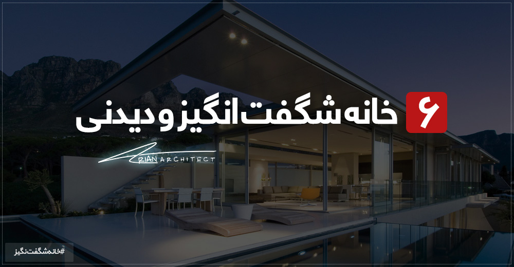 خانه جذاب و دیدنی