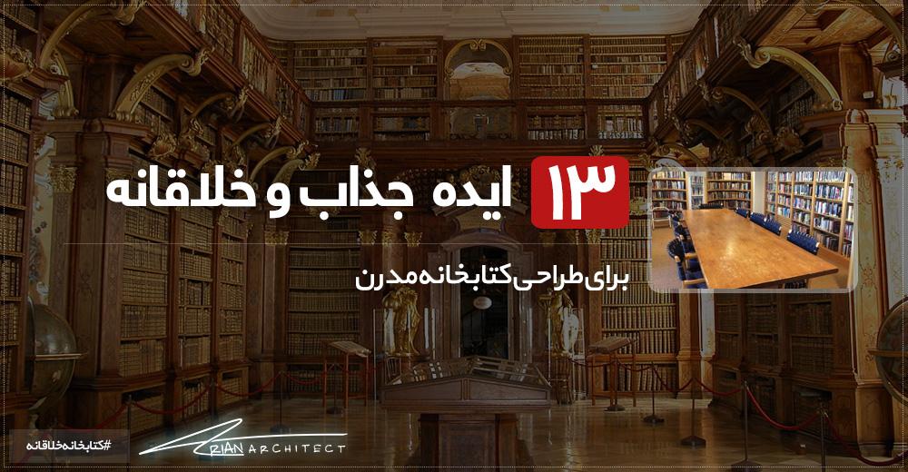 کتابخانه خلاقانه