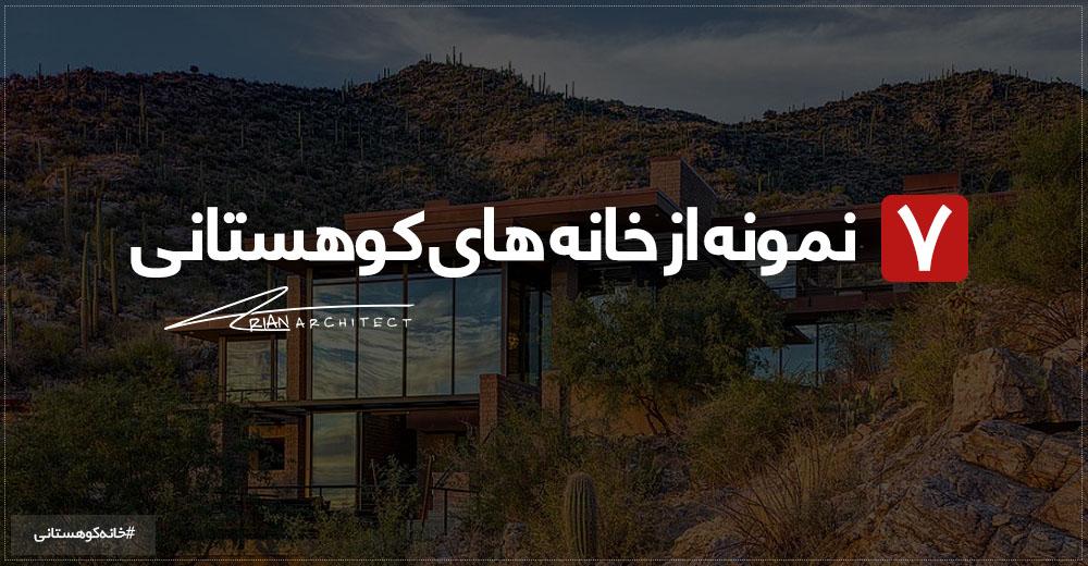 خانه های کوهستانی