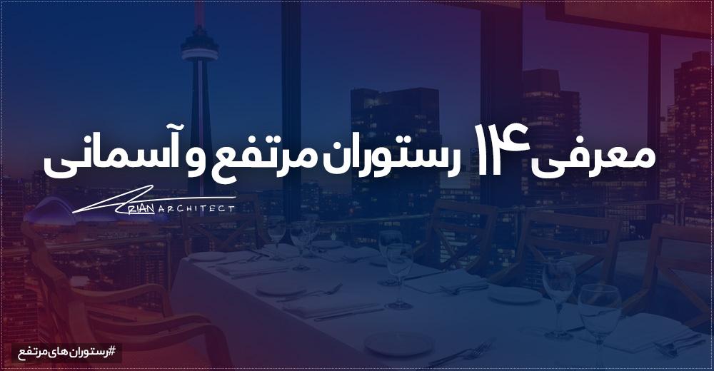 رستوران های مرتفع