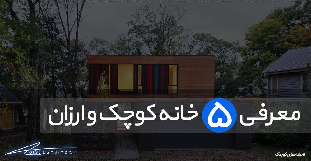 خانه های کوچک و ارزان