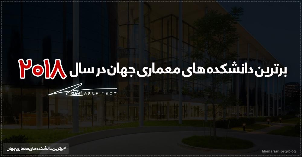 برترین دانشکده های معماری جهان
