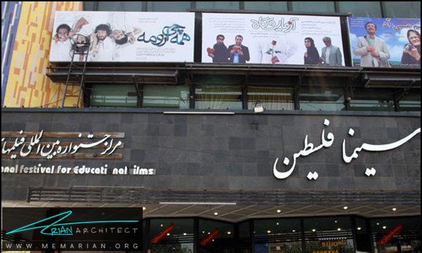 معمارینمای خارجی سینما - سینما فلسطین