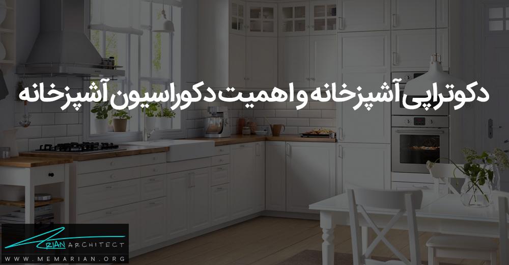 دکوتراپی آشپزخانه