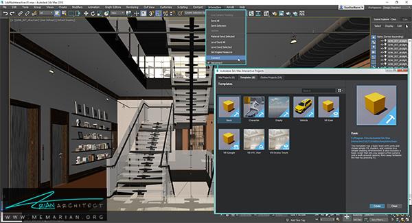 بهترین نرم افزارهای معماری -(1) 3D Studio Max