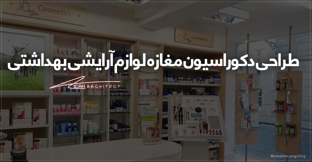 طراحی دکوراسیون مغازه لوازم آرایشی بهداشتی