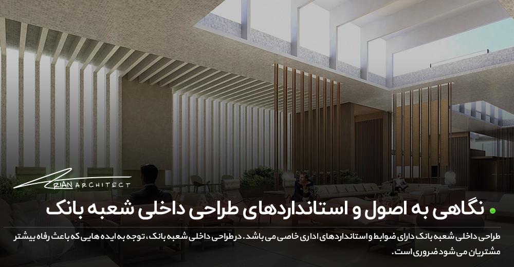 طراحی داخلی شعبه بانک