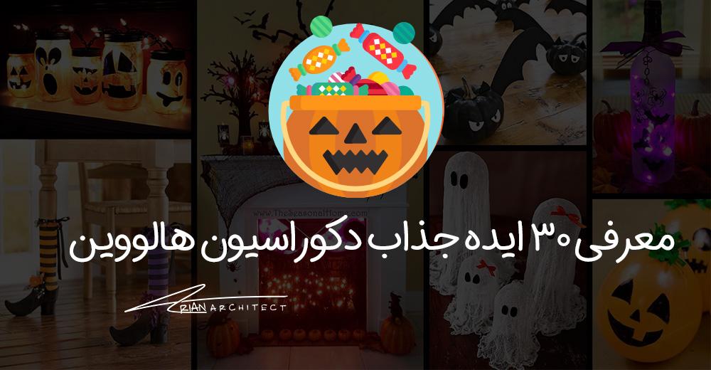 دکوراسیون هالووین