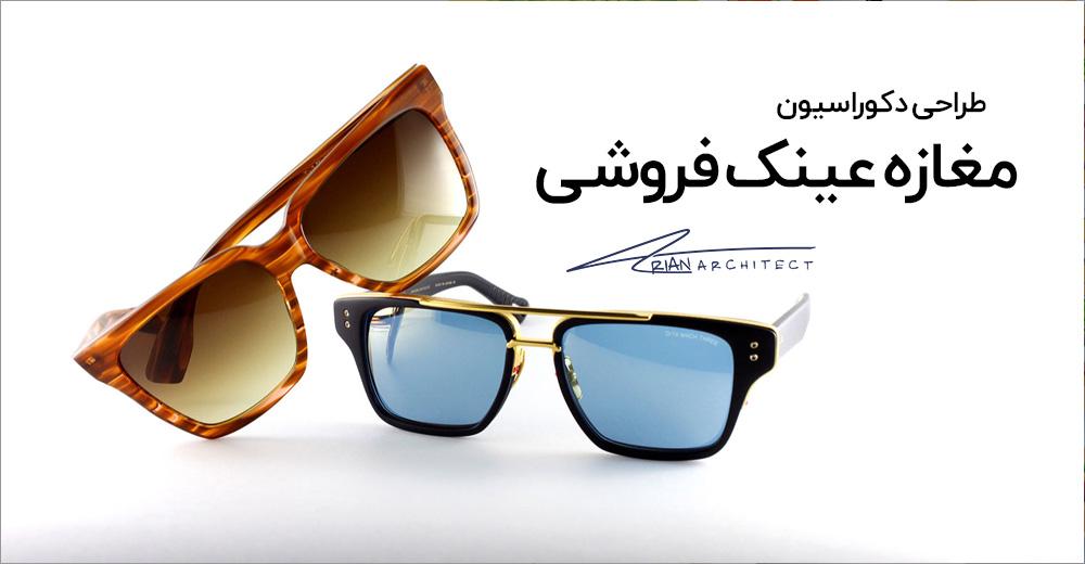 دکوراسیون مغازه عینک فروشی