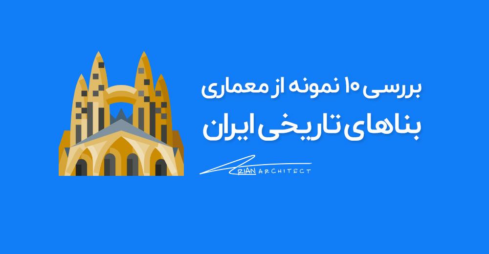 معماری بناهای تاریخی ایران