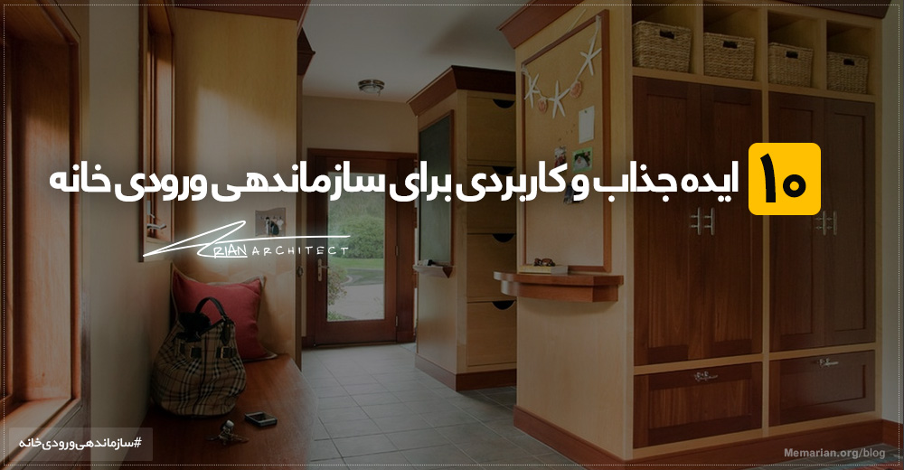 سازماندهی ورودی خانه