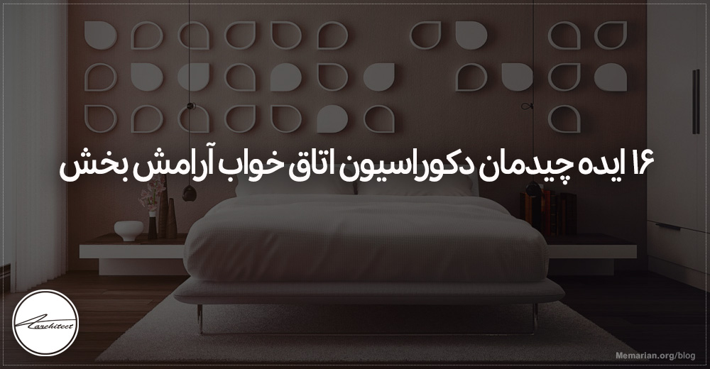 اتاق خواب آرامش بخش