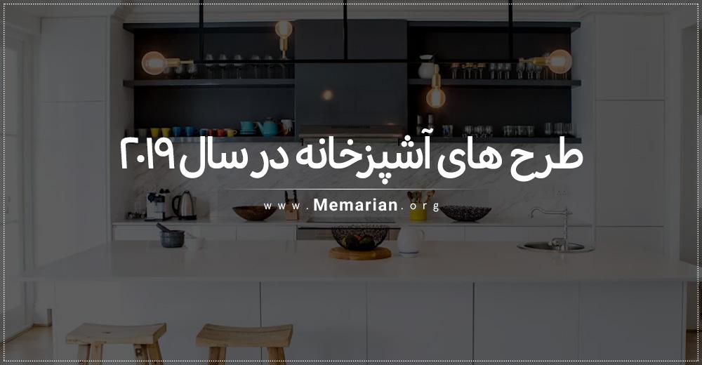 طرح های آشپزخانه در سال 2019