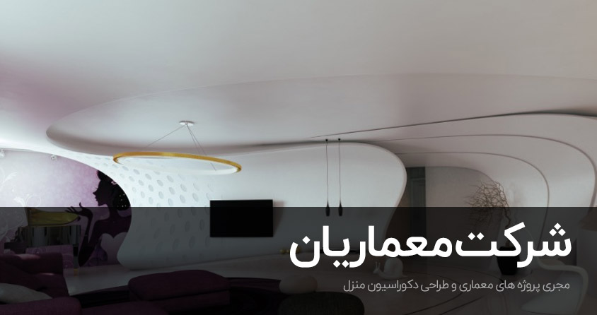 شرکت معماریان