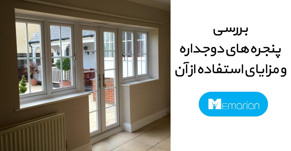 مزایای پنجره دوجداره