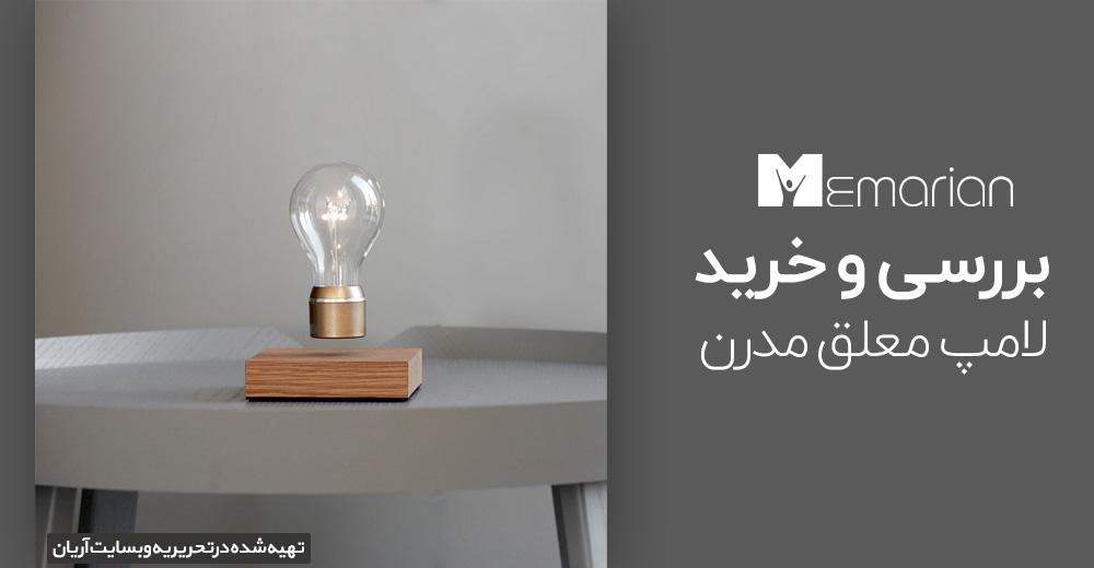 لامپ معلق مدرن