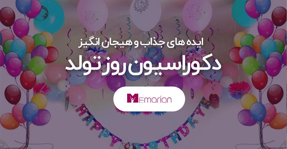 دکوراسیون روز تولد