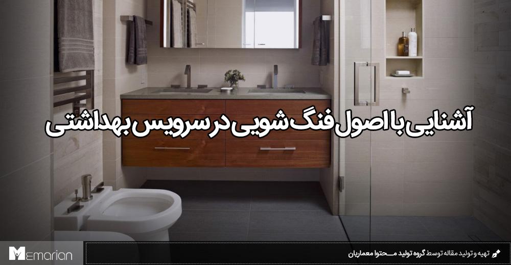 فنگ شویی سرویس بهداشتی