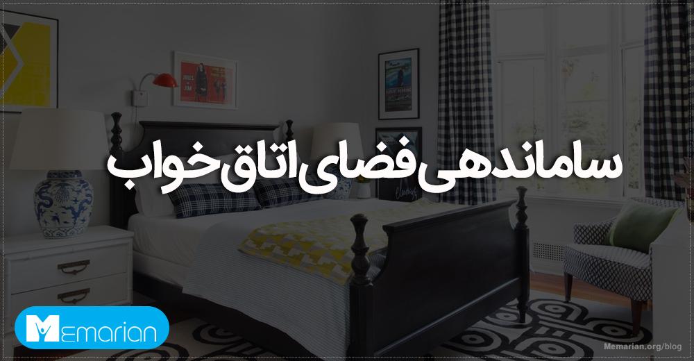 ساماندهی اتاق خواب