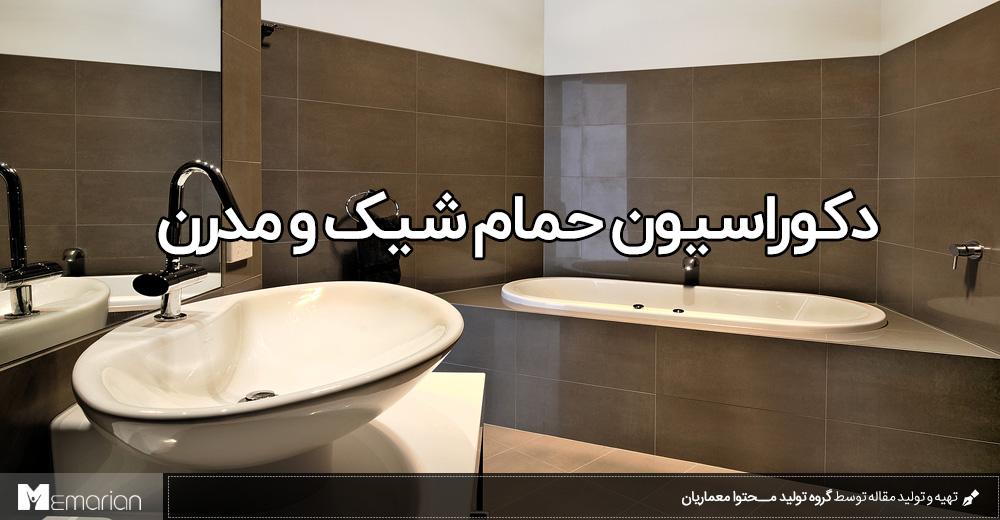 حمام امروزی