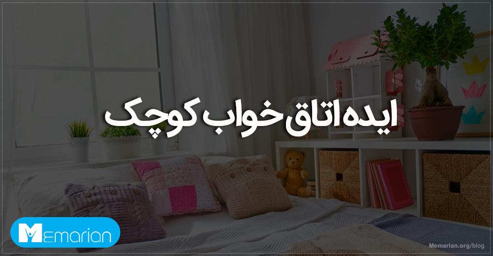 دکوراسیون خانه کوچک ایرانی