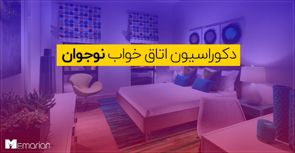 طراحی اتاق نوجوان