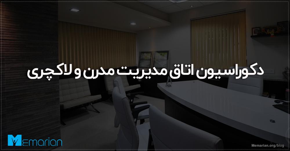 دکوراسیون اتاق مدیریت