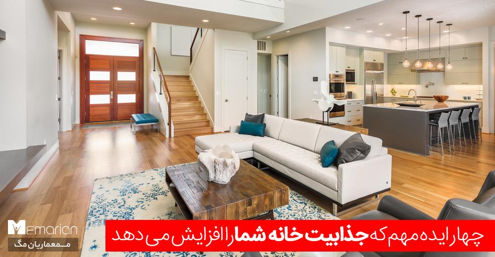 خانه جذاب و مدرن