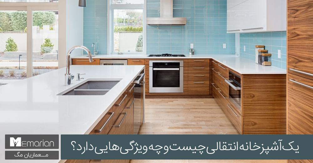 آشپزخانه انتقالی